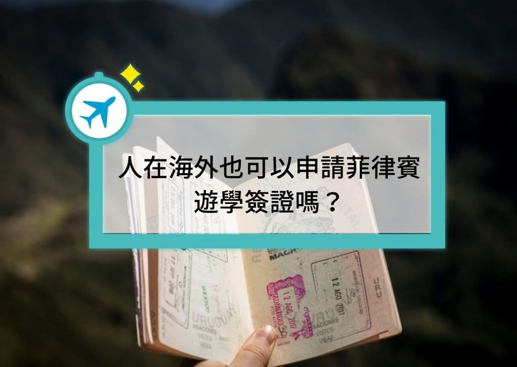 申請菲律賓遊學簽證