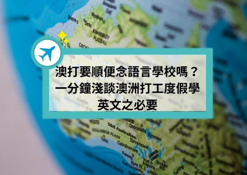 澳洲打工度假 語言學校